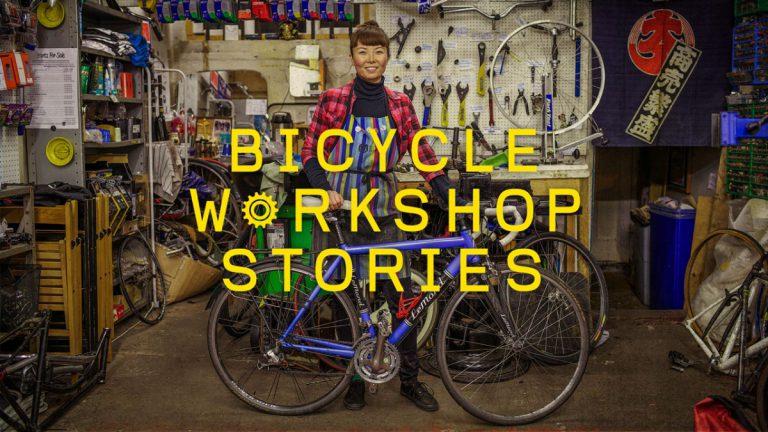 Bicycle Workshop Stories - 作業場の物語