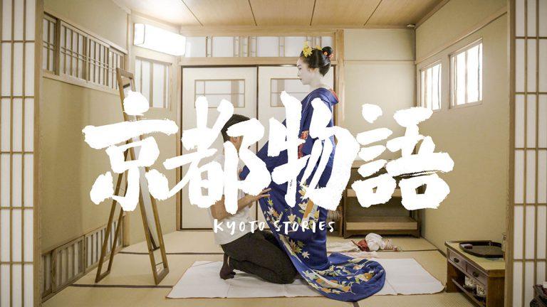Kyoto Stories – 京都物語